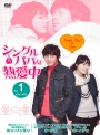 【中古レンタルアップ】 DVD アジア・韓国ドラマ シングルパパは熱愛中 全8巻セット オ・ジホ カン・ソンヨン