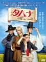 【中古レンタルアップ】 DVD アジア・韓国ドラマ タムナ?Love the Island 完全版 全11巻セット ソウ イム・ジュファン