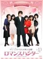 【中古レンタルアップ】 DVD アジア・韓国ドラマ ロマンスハンター 全8巻セット チェ・ジョンユン チェ・ミンソ