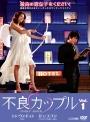 【中古レンタルアップ】 DVD アジア・韓国ドラマ 不良カップル 全8巻セット シン・ウンギョン リュ・スヨン