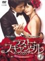 【中古レンタルアップ】 DVD アジア・韓国ドラマ ラスト・スキャンダル 全8巻セット チェ・ジンシル チョン・ジュノ