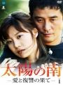 【中古レンタルアップ】 DVD アジア・韓国ドラマ 太陽の南 愛と復讐の果て 全8巻セット チェ・ミンス チェ・ミョンギル