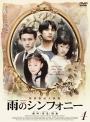 【中古レンタルアップ】 DVD アジア・韓国ドラマ 雨のシンフォニー 全10巻セット チェン・クン ルー・イー