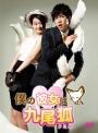 【中古レンタルアップ】 DVD アジア・韓国ドラマ 僕の彼女は九尾狐<クミホ> 全8巻セット イ・スンギ シン・ミナ