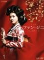 【中古レンタルアップ】 DVD アジア・韓国ドラマ ファン・ジニ 完全版 全8巻セット ハ・ジウォン キム・ヨンエ
