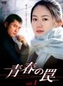 【中古レンタルアップ】 DVD アジア・韓国ドラマ 青春の罠 全12巻セット シム・ウナ イ・ジョンウォン