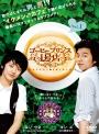 【中古レンタルアップ】 DVD アジア・韓国ドラマ コーヒープリンス1号店 全9巻セット コン・ユ ユン・ウネ