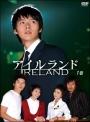 【中古レンタルアップ】 DVD アジア・韓国ドラマ アイルランド 全8巻セット ヒョンビン イ・ナヨン