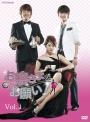 【中古レンタルアップ】 DVD アジア・韓国ドラマ お嬢さまをお願い! 全8巻セット ユン・ウネ ユン・サンヒョン