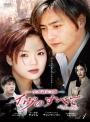 【中古レンタルアップ】 DVD アジア・韓国ドラマ イヴのすべて 完全版 全10巻セット チャン・ドンゴン チェ・リム