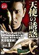 【中古レンタルアップ】 DVD アジア・韓国ドラマ 天使の誘惑 全10巻セット ペ・スビン ハン・サンジン