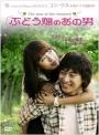 【中古レンタルアップ】 DVD アジア・韓国ドラマ ぶどう畑のあの男 全8巻セット ユン・ウネ オ・マンソク