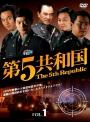 【中古レンタルアップ】 DVD アジア・韓国ドラマ 第5共和国 全20巻セット イ・ドックァ ソ・インソク