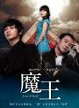 【中古レンタルアップ】 DVD アジア・韓国ドラマ 魔王 全10巻セット オム・テウン チュ・ジフン