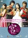 【中古レンタルアップ】 DVD アジア・韓国ドラマ 宮 -クン- Love in palace 全12巻セット ユン・ウネ チュ・ジフン