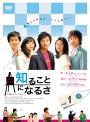 【中古レンタルアップ】 DVD アジア・韓国ドラマ 知ることになるさ 全10巻セット イ・スギョン オ・ユナ