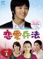 【中古レンタルアップ】 DVD アジア・韓国ドラマ 恋愛兵法 全16巻セット ジョンフン ビビアン・スー