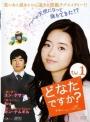 【中古レンタルアップ】 DVD アジア・韓国ドラマ どなたですか? ?天国からのメッセージ? 全8巻セット ユン・ゲサン Ara