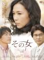 【中古レンタルアップ】 DVD アジア・韓国ドラマ その女 全10巻セット シム・ヘジン チョン・ソンファン