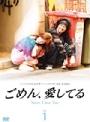 【中古レンタルアップ】 DVD アジア・韓国ドラマ ごめん、愛してる 全8巻セット ソ・ジソブ イム・スジョン