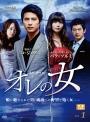 【中古レンタルアップ】 DVD アジア・韓国ドラマ オレの女 全12巻セット コ・ジュウォン パク・ソルミ