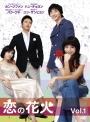 【中古レンタルアップ】 DVD アジア・韓国ドラマ 恋の花火 全8巻セット ハン・チェヨン カン・ジファン