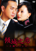 【中古レンタルアップ】 DVD アジア・韓国ドラマ 傾城之恋 ?上海ロマンス? 全12巻セット チェン・シュー ホアン・ジュエ