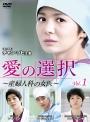 【中古レンタルアップ】 DVD アジア・韓国ドラマ 愛の選択 ?産婦人科の女医? 全8巻セット チャン・ソヒ コ・ジュウォン