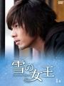 【中古レンタルアップ】 DVD アジア・韓国ドラマ 雪の女王 全8巻セット ヒョンビン ソン・ユリ