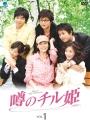 【中古レンタルアップ】 DVD アジア・韓国ドラマ 噂のチル姫 全40巻セット イ・テラン チェ・ジョンウォン