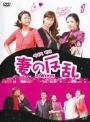 【中古レンタルアップ】 DVD アジア・韓国ドラマ 妻の反乱 全13巻セット ピョン・ジョンス チョ・ミンギ