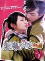 【中古レンタルアップ】 DVD アジア・韓国ドラマ 悪魔で候 悪魔在身邊 全10巻セット レイニー・ヤン マイク・ハー