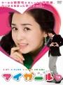【中古レンタルアップ】 DVD アジア・韓国ドラマ マイガール 全8巻セット イ・ダヘ イ・ドンウク