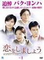 【中古レンタルアップ】 DVD アジア・韓国ドラマ 恋をしましょう 全18巻セット チェ・スジョン イ・スンヨン