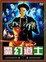 【中古レンタルアップ】 DVD アジア・韓国ドラマ 霊幻道士 全5巻セット ラム・チェンイン マン・ホイ