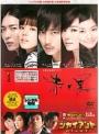 【中古レンタルアップ】 DVD 全9巻セット アジア・韓国ドラマ DVD キム・ジェウク 赤と黒 ノーカット完全版 全9巻セット キム・ナムギル キム・ジェウク, タンノチョウ:11f10af8 --- daytonchurches.com