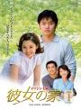 【中古レンタルアップ】 DVD アジア・韓国ドラマ 彼女の家 全25巻セット チャ・インピョ キム・ナムジュ