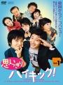【中古レンタルアップ】 DVD アジア・韓国ドラマ 思いっきりハイキック! 全20巻セット イ・スンジェ ナ・ムニ