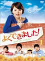 【中古レンタルアップ】 DVD アジア・韓国ドラマ よくできました! 全20巻セット チェリム オム・ギジュン