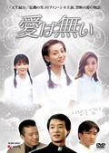 【中古レンタルアップ】 DVD アジア・韓国ドラマ 愛は無い 全16巻セット ファン・シネ イ・ジヌ