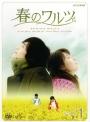 【中古レンタルアップ】 DVD アジア・韓国ドラマ 春のワルツ 全7巻セット ソ・ドヨン ハン・ヒョジュ
