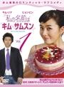 【中古レンタルアップ】 DVD アジア・韓国ドラマ 私の名前はキム・サムスン 全8巻セット キム・ソナ ヒョンビン
