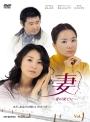 【中古レンタルアップ】 DVD アジア・韓国ドラマ 妻 ?愛の果てに? 全26巻セット キム・ヒエ オム・ジョンファ