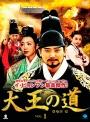 【中古レンタルアップ】 DVD アジア・韓国ドラマ 大王の道 全17巻セット イム・ホ ホン・リナ