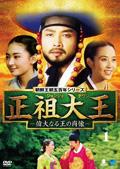【中古レンタルアップ】 DVD アジア・韓国ドラマ 正祖大王 偉大なる王の肖像 全14巻セット キル・ヨンウ チェ・シラ