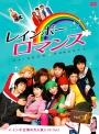 【中古レンタルアップ】 DVD アジア・韓国ドラマ レインボーロマンス 全15巻セット イム・ウンギョン ソン・ジェギョン