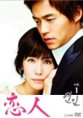 【中古レンタルアップ】 DVD アジア・韓国ドラマ 恋人 LOVERS 全10巻セット キム・ジョンウン イ・ソジン