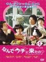 【中古レンタルアップ】 DVD アジア・韓国ドラマ なんでウチに来たの? 全10巻セット キム・ジフン イ・ソヨン