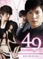 【中古レンタルアップ】 DVD アジア・韓国ドラマ 私の期限は49日 ノーカット完全版 全10巻セット イ・ヨウォン チョ・ヒョンジェ