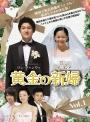 【中古レンタルアップ】 DVD アジア・韓国ドラマ 黄金の新婦 全32巻セット イ・ヨンア ソン・チャンウィ